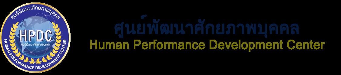 ศูนย์พัฒนาศักยภาพบุคคล Logo